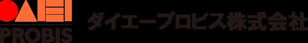 ダイエープロビス株式会社