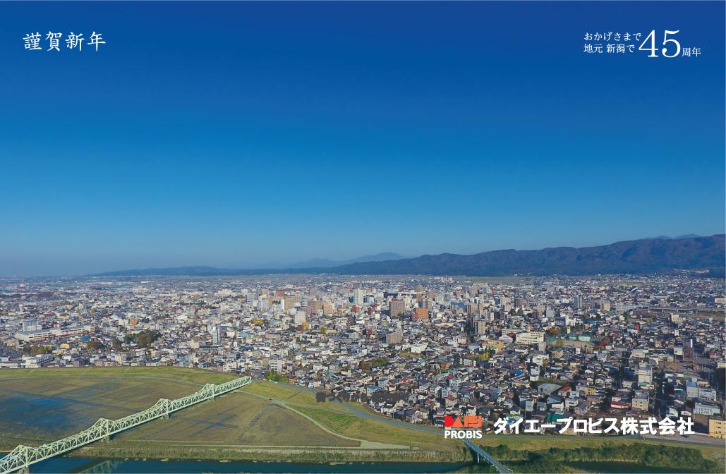 新年のご挨拶長岡市の写真