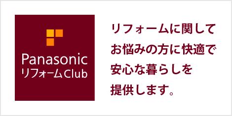 Panasonic リフォームClub