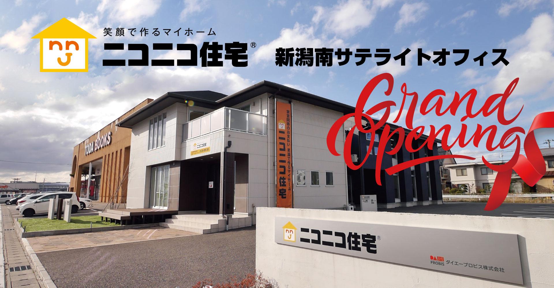 ニコニコ住宅新潟 新潟南サテライトオフィスグランドオープン