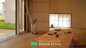 ビデオ会議背景 グリーンスタイル 長岡モデルハウス