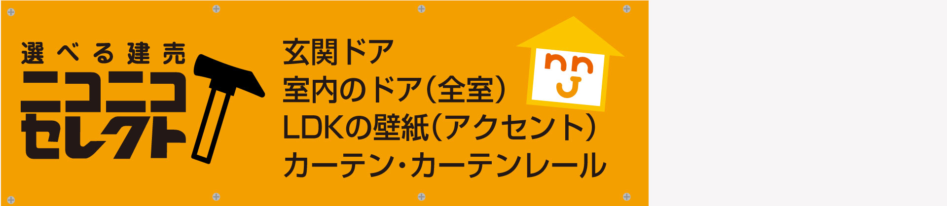 ニコニコ住宅 長岡市曲新町新築分譲住宅 ニコニコセレクト ドアやクロスとか選べちゃう!