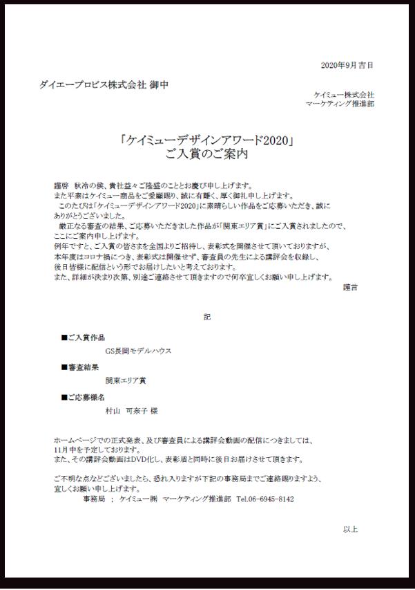 グリーンスタイル KMEW DESIGN AWARD 2020 関東エリア賞受賞 お知らせの案内