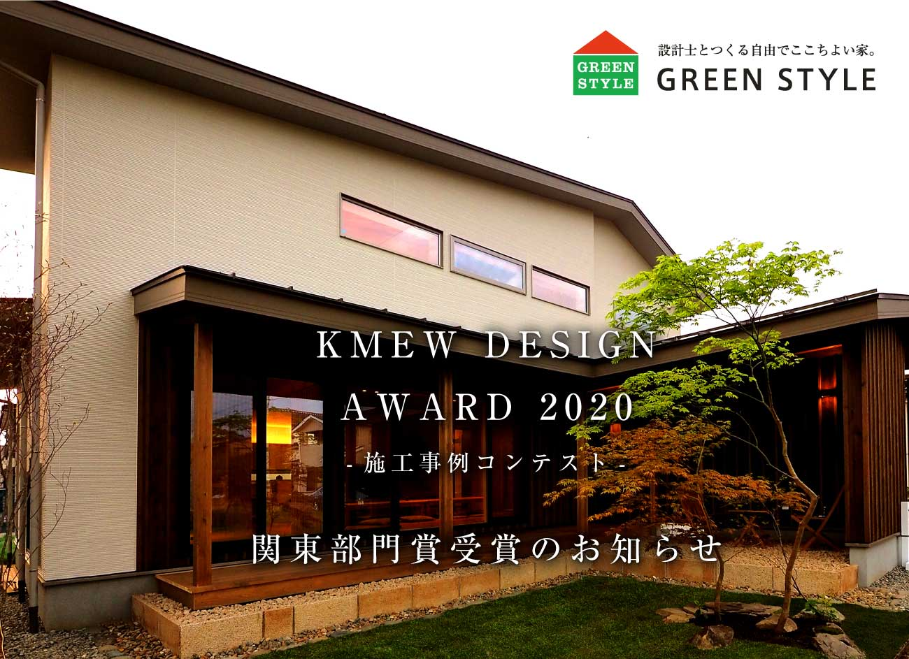 グリーンスタイル KMEW DESIGN AWARD 2020 関東エリア賞受賞