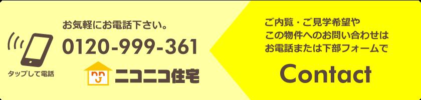 ニコニコ住宅新潟に電話