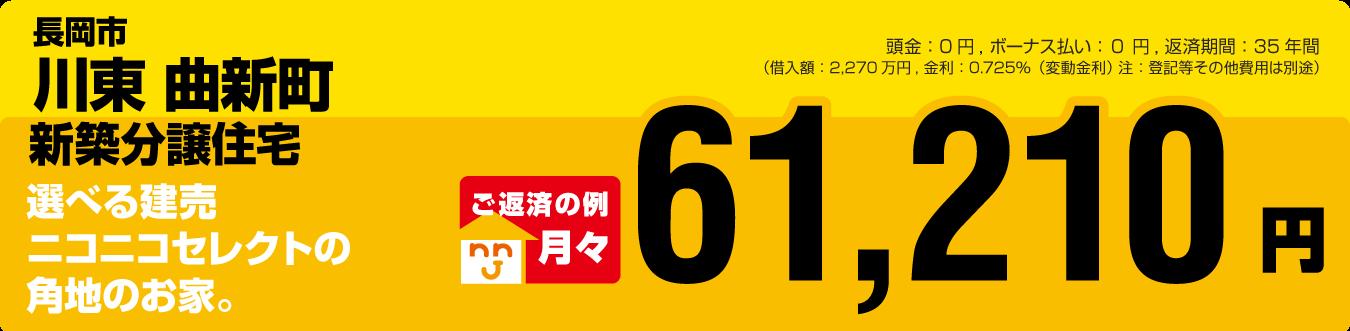 ニコニコ住宅 長岡市曲新町新築分譲住宅 月々6万円代のお支払い