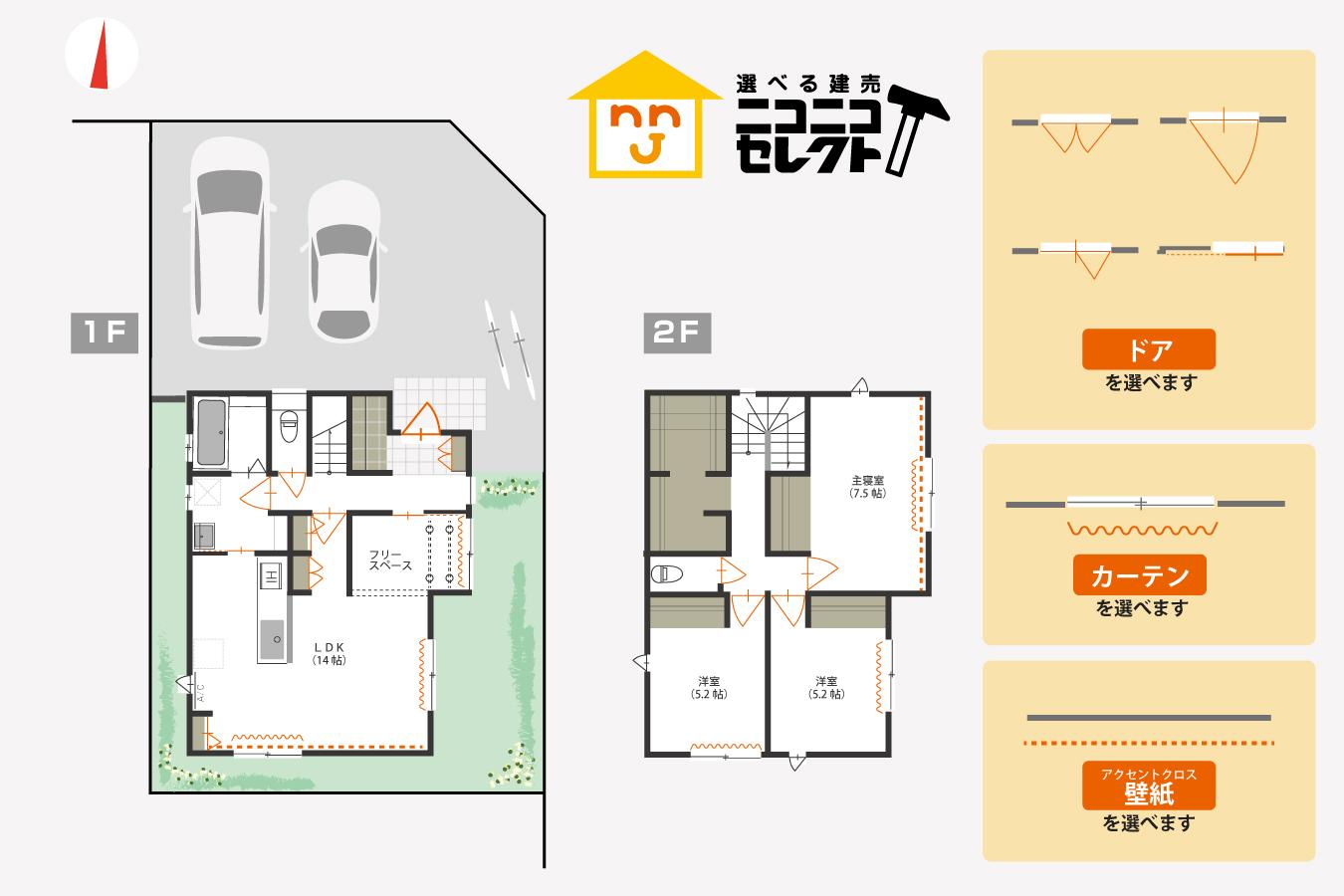 ニコニコ住宅 長岡市曲新町新築分譲住宅 角地のおうち。