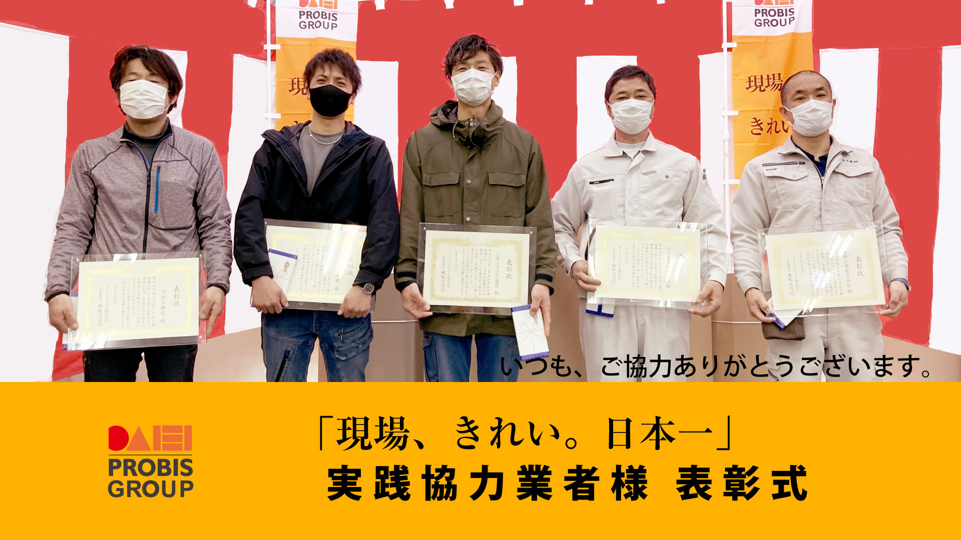 めざせ!現場きれい日本一。ご協力業者様表彰式