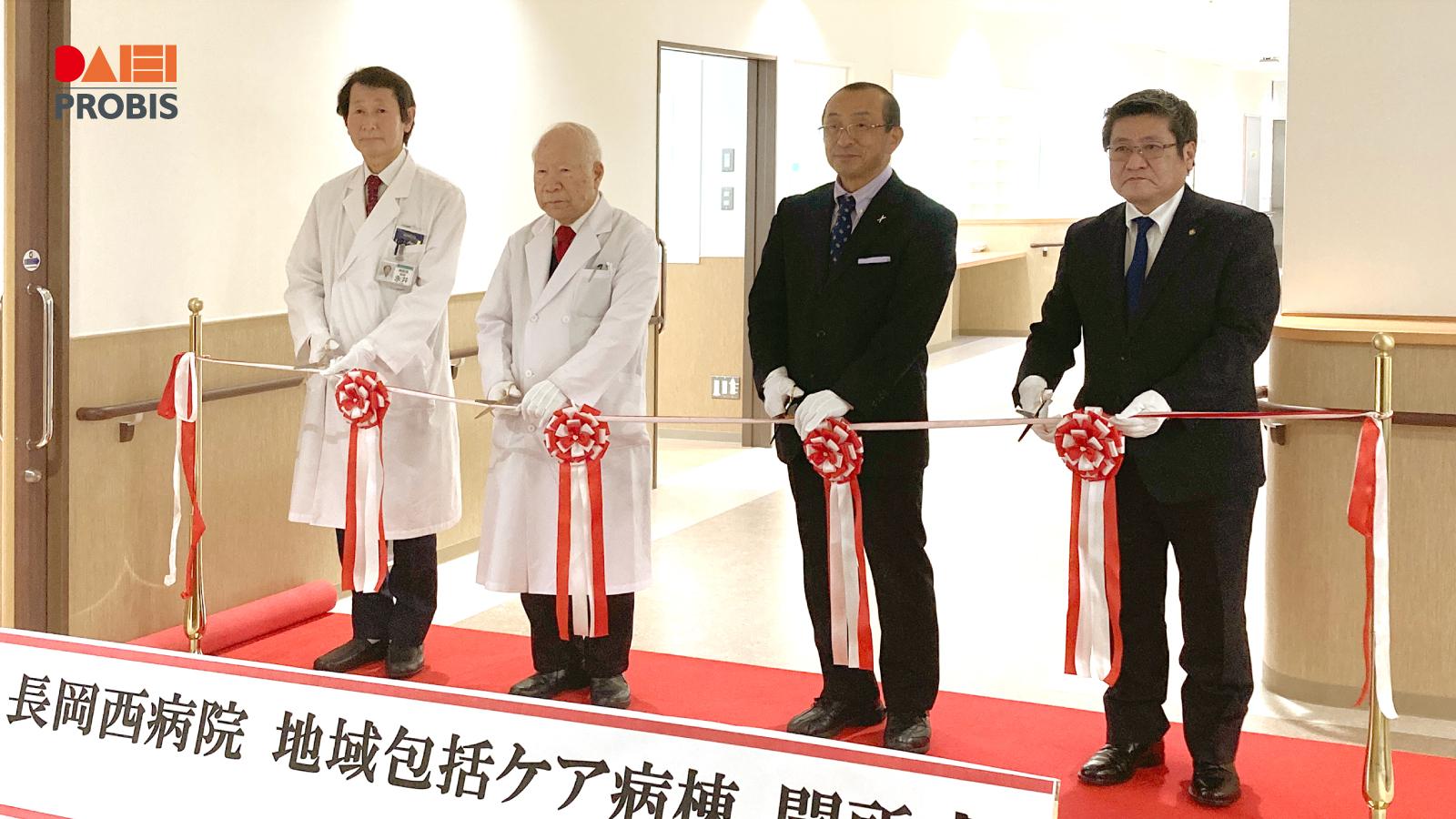 長岡西病院 地域包括ケア病棟竣工のお知らせ