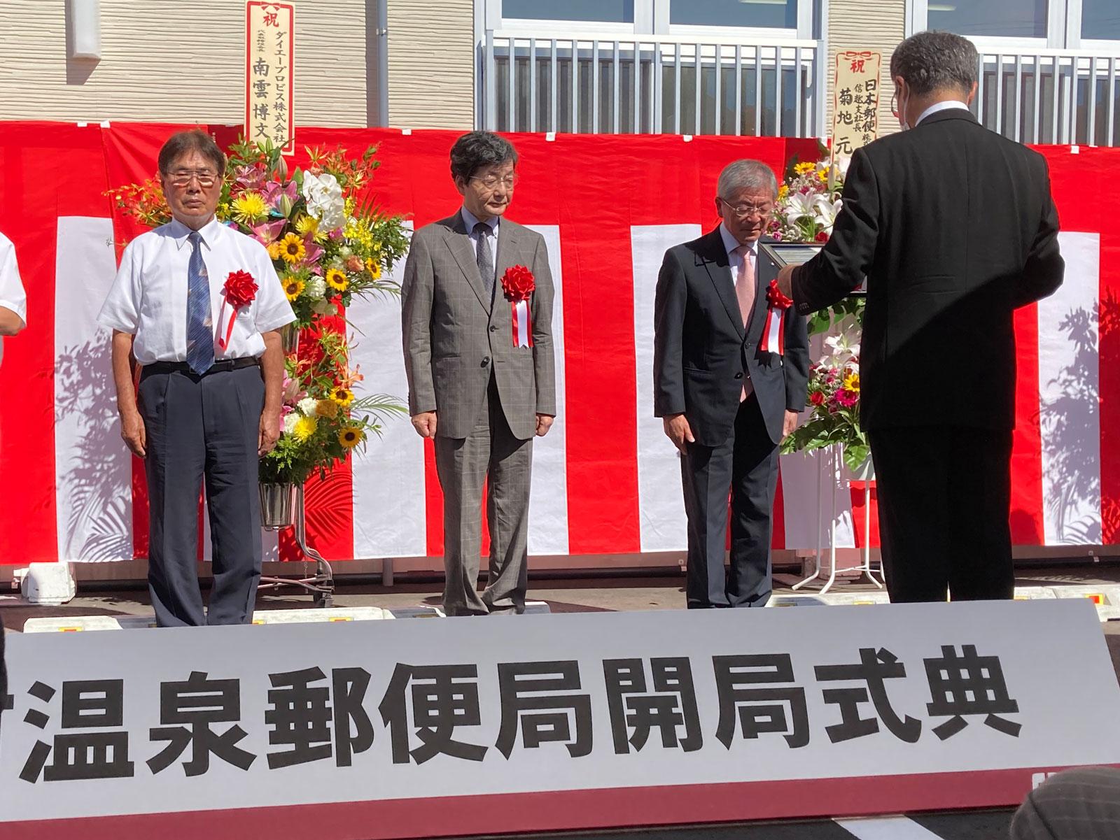 六日町温泉郵便局開局式ダイエープロビス会長南雲