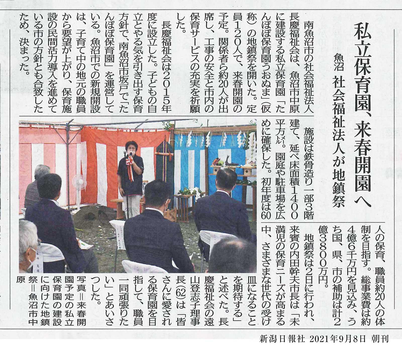 「私立保育園、来春開園へ」新潟日報社2021-09-08朝刊記事