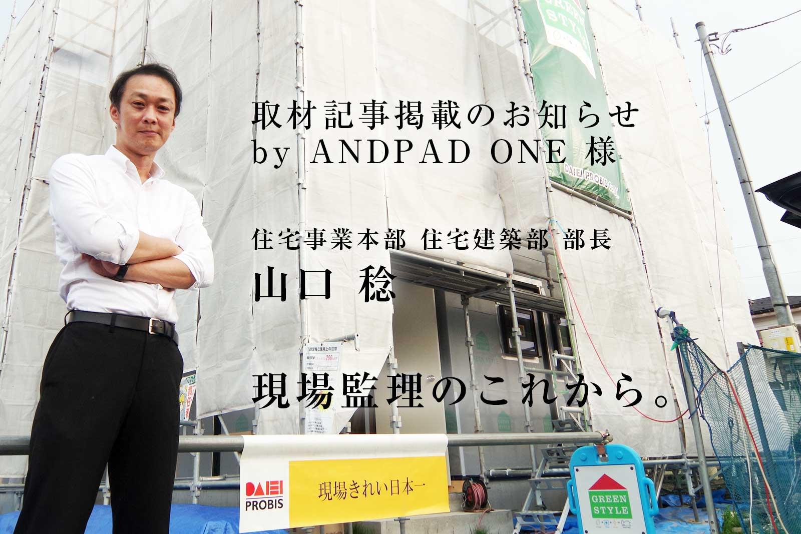 取材記事掲載のお知らせ