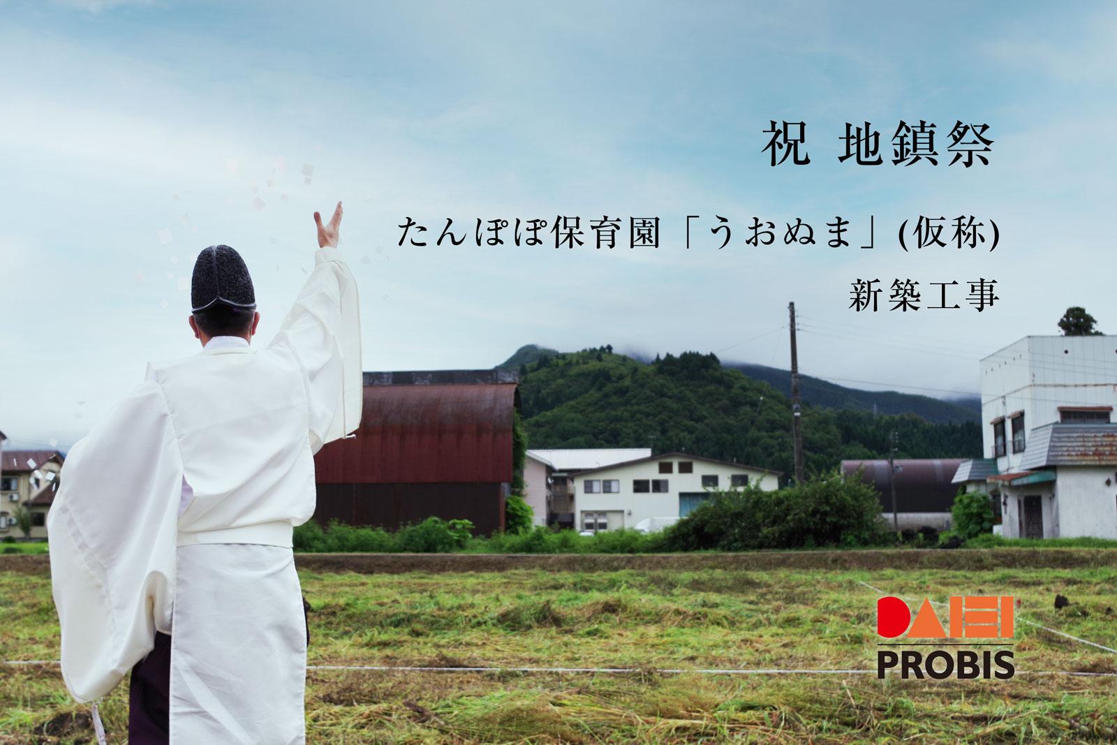 たんぽぽ保育園「うおぬま」(仮称)地鎮祭